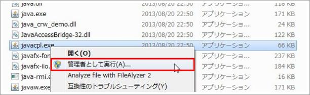 jre7 32bit