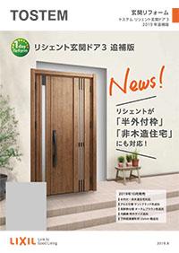 カタログ リクシル ドア